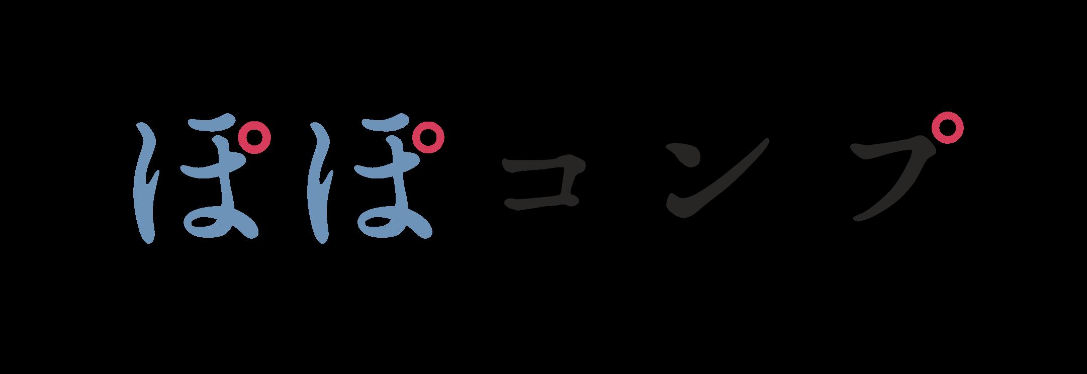 ぽぽコンプ